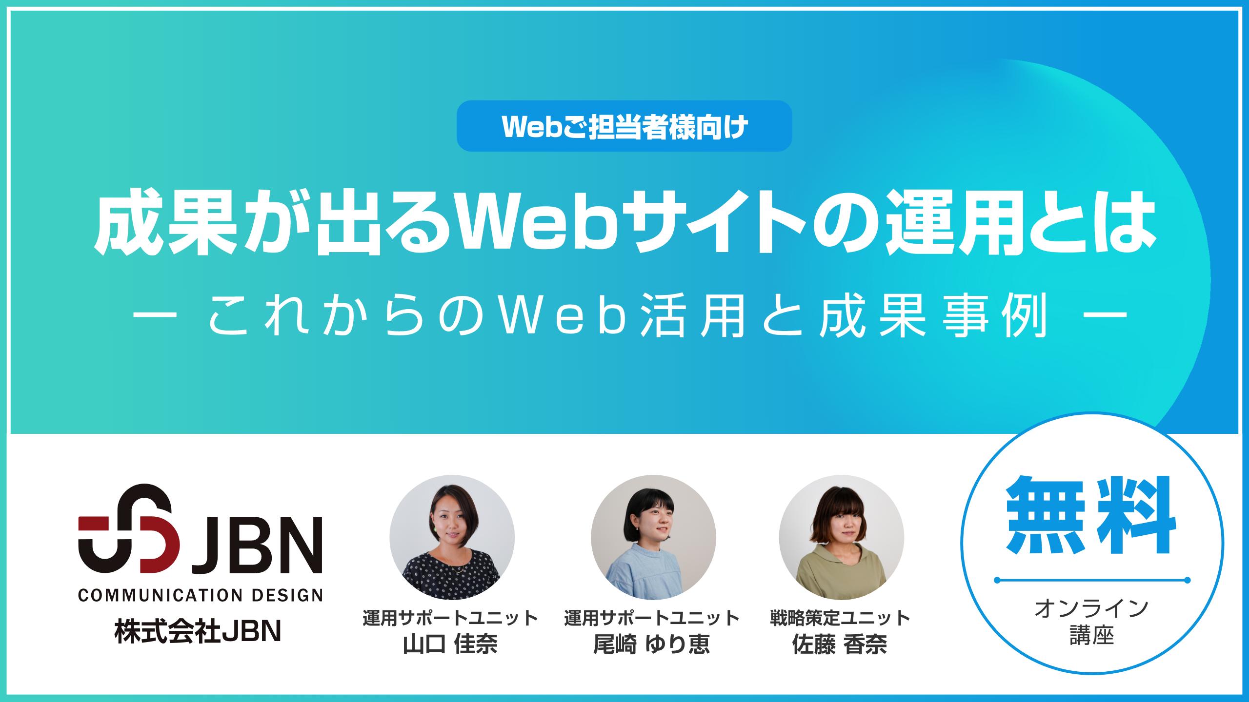 成果がでるWebサイトの運用とは。これからのWebサイト活用と成果事例。