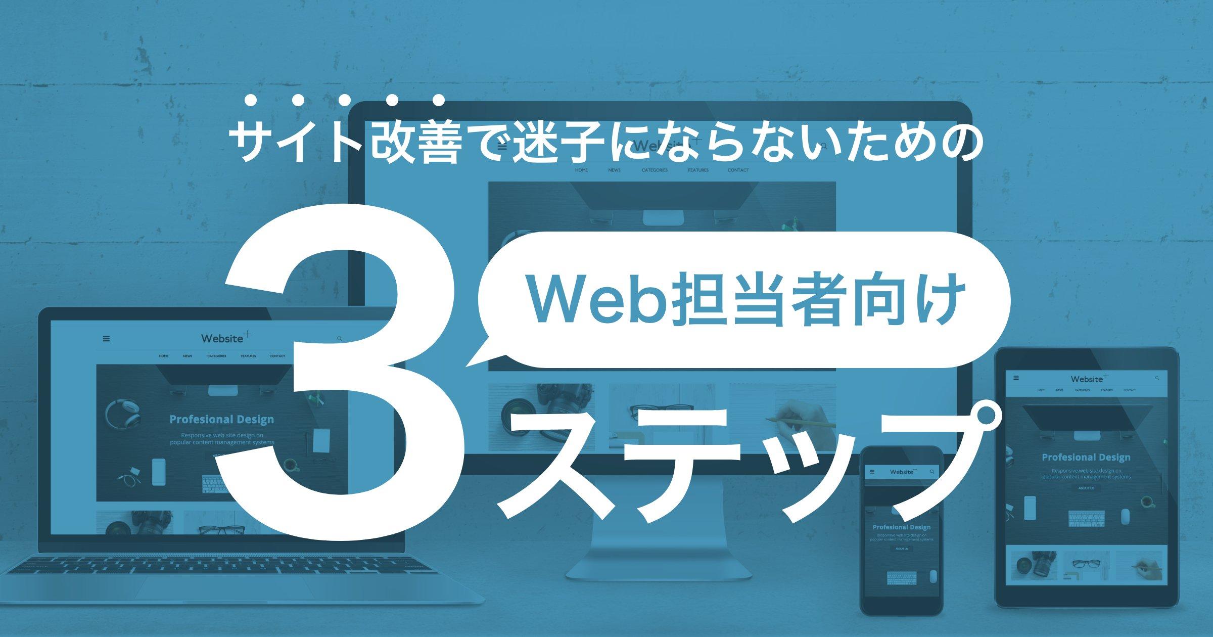 サイト改善で迷子にならないためのWeb担当者向け3ステップ
