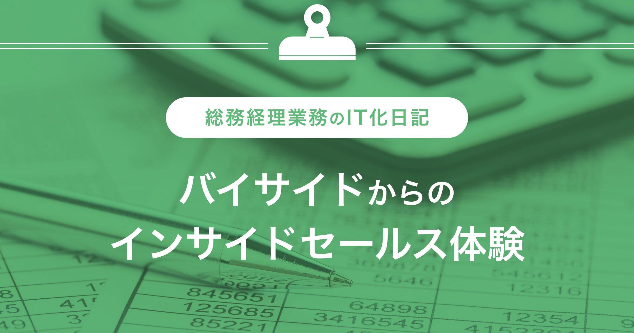 総務経理業務のIT化日記。バイサイドからのインサイドセールス体験