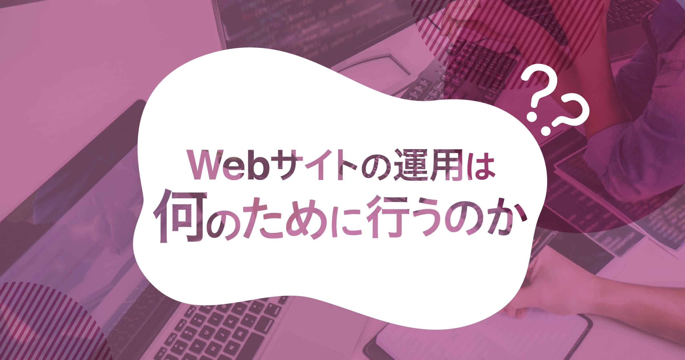 Webサイトの運用は何のために行うのか