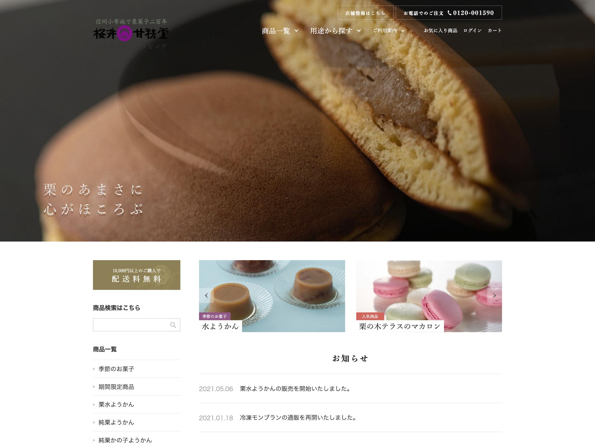桜井甘精堂 オンラインショッピング