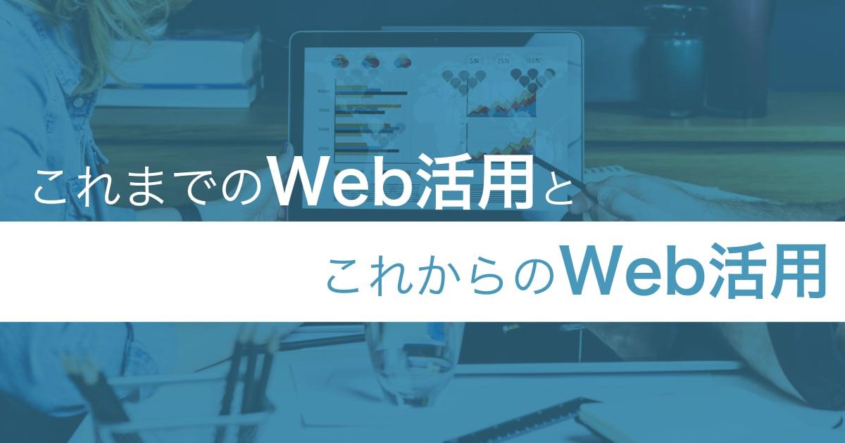 20201015メルマガ_「これまでのWeb活用」と「これからのWeb活用」