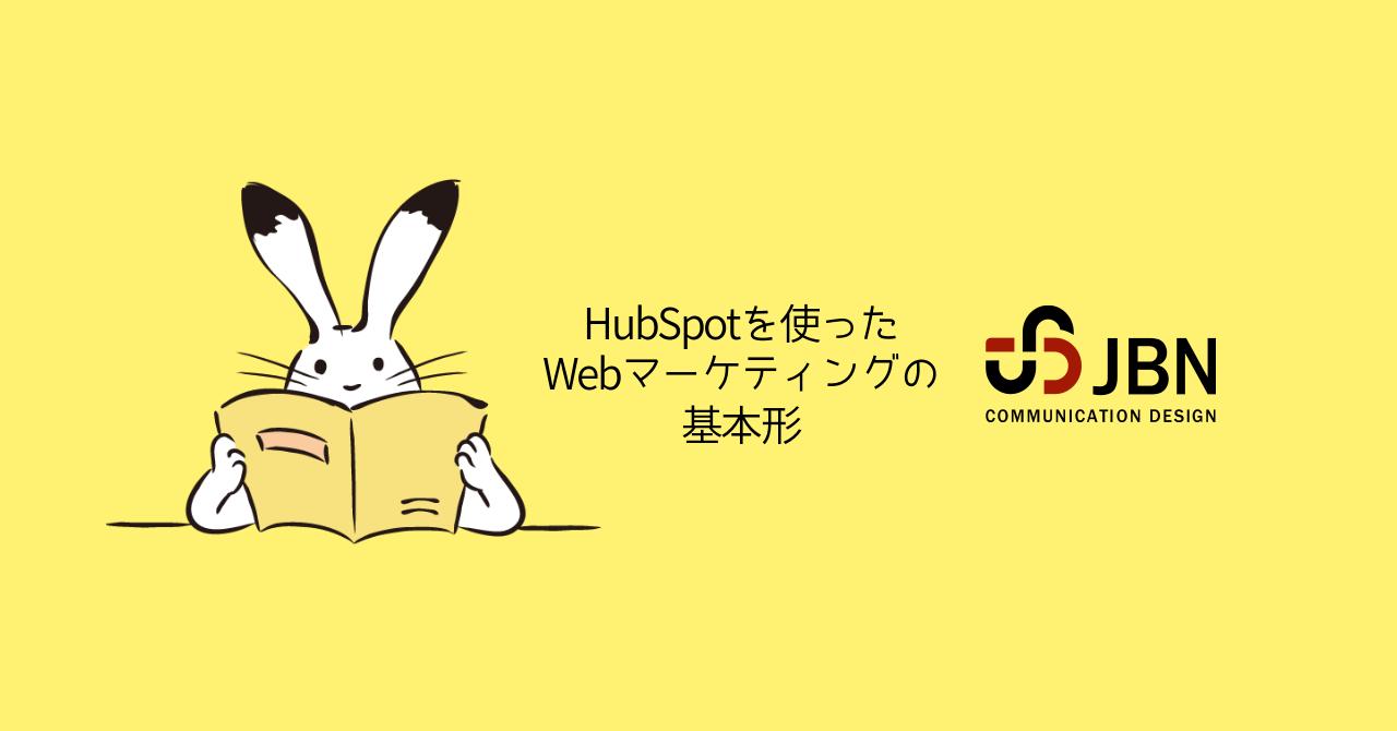 HubSpotを使ったWebマーケティングの基本形