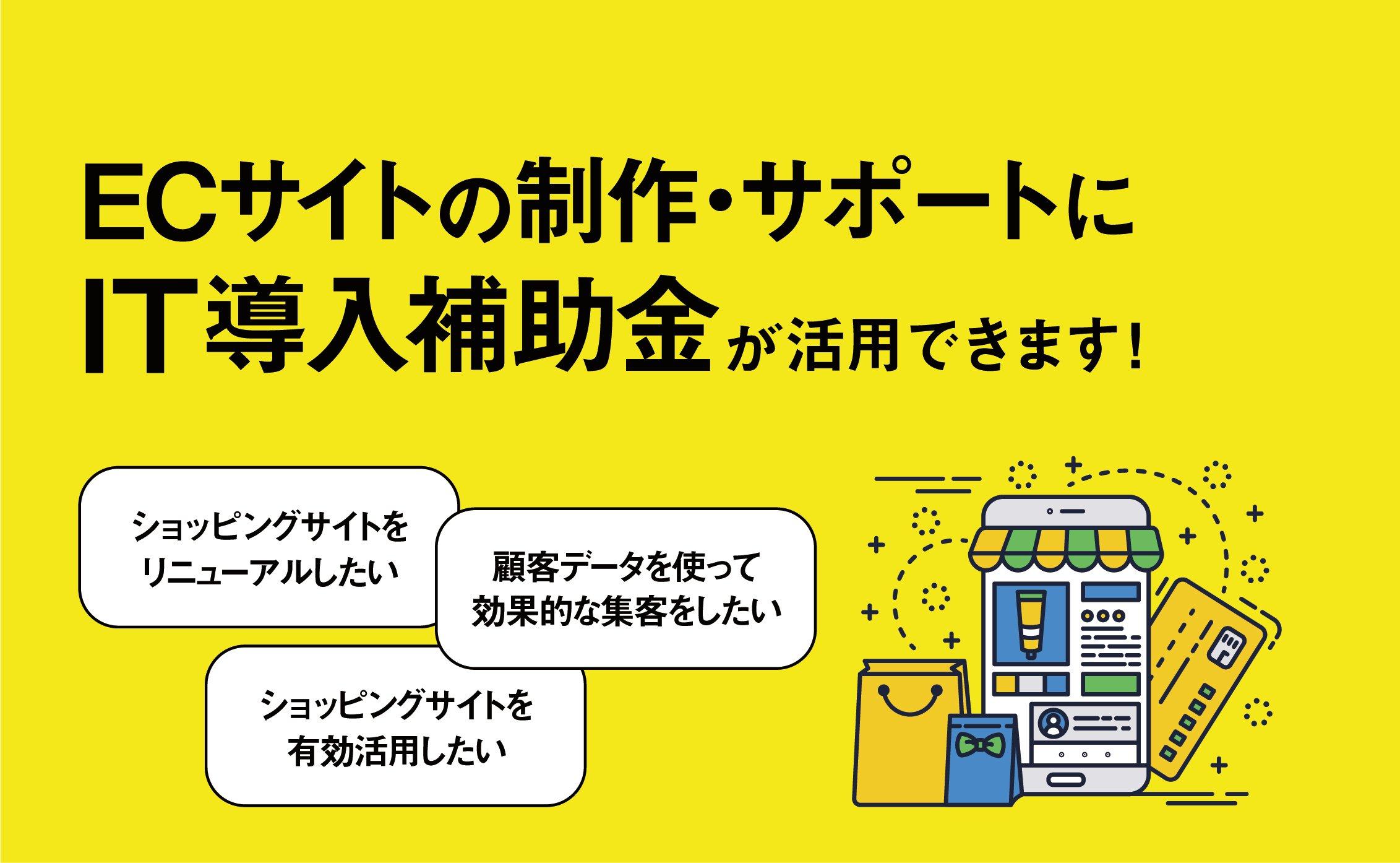 IT補助金-03-1