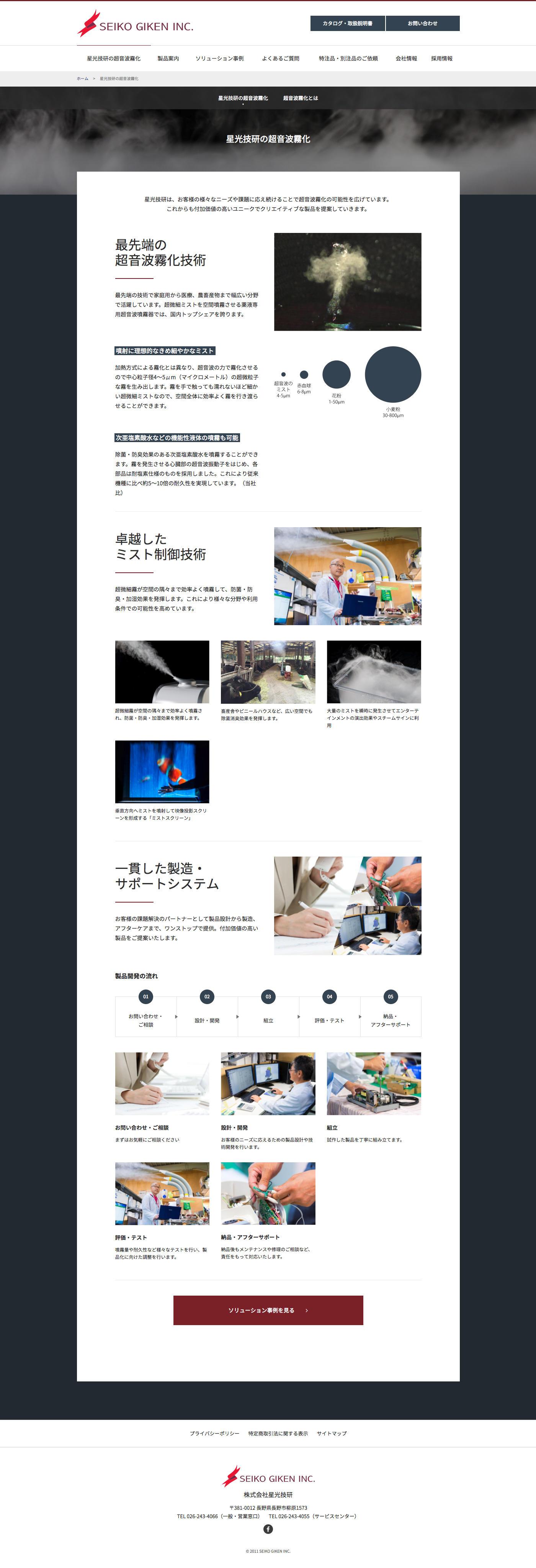 株式会社星光技研