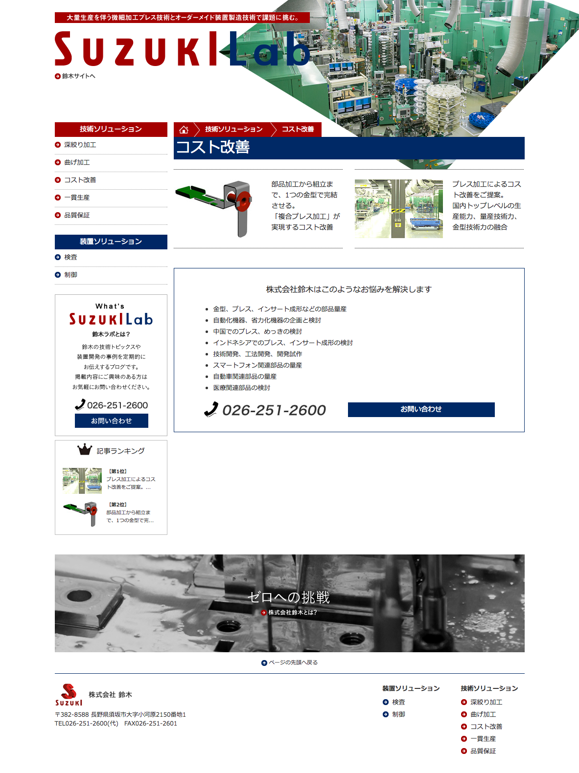 SUZUKI Labは(株)鈴木のユーザー志向型