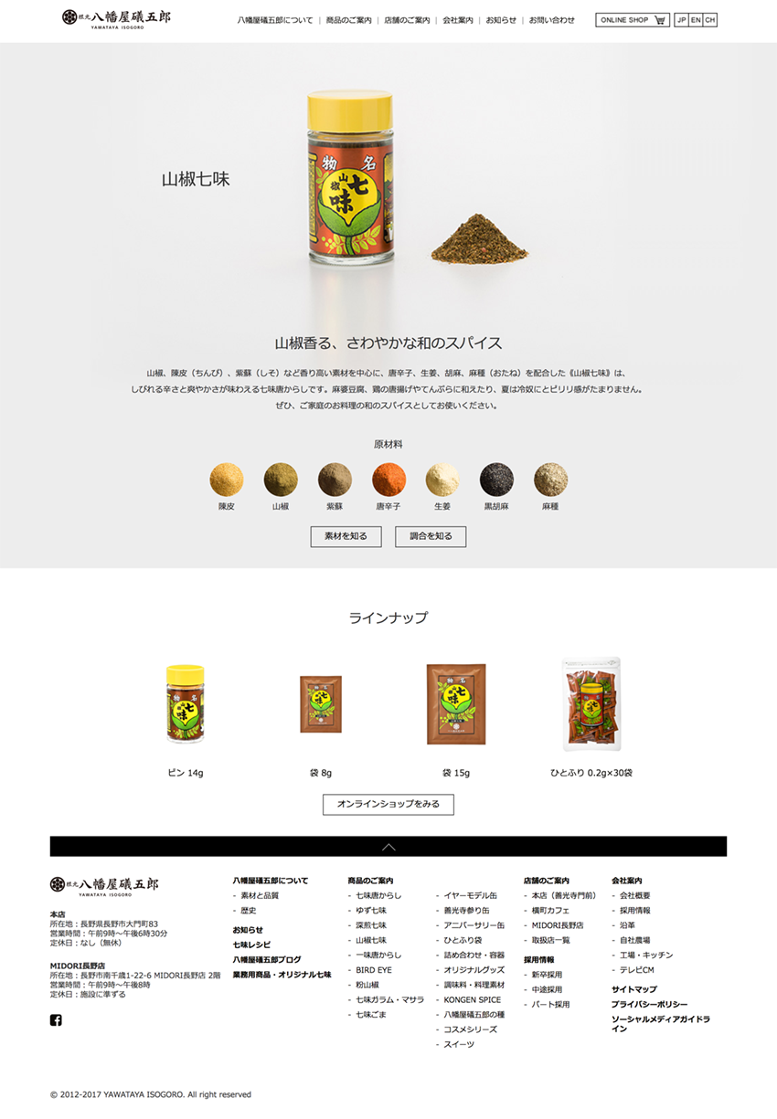株式会社八幡屋礒五郎