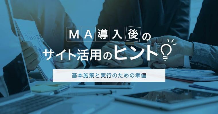 MA導入後のサイト活用のヒント。Webマーケティングの基本形と注意点