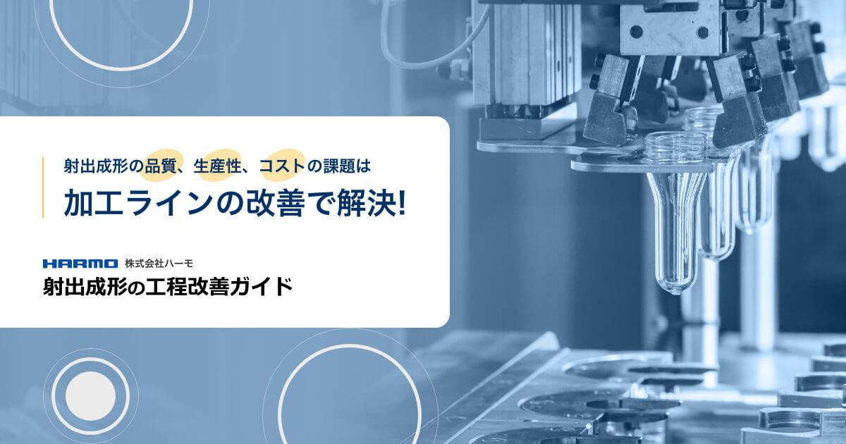 マーケティングサイト事例|射出成形の工程改善ガイド|ハーモ様