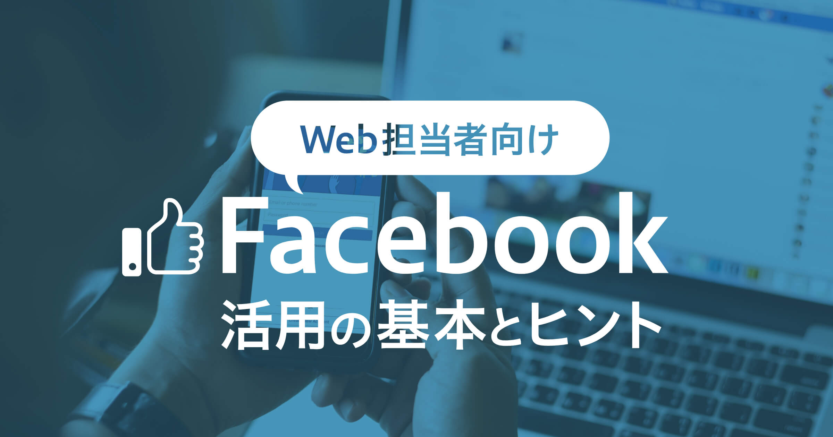 Web担当者向け「Facebook活用の基本とヒント」