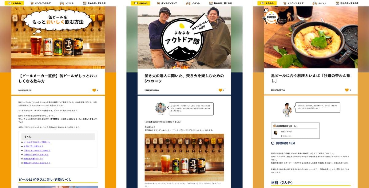 「よなよなの里」さまざまなビールの楽しみ方を伝える、よみもの記事