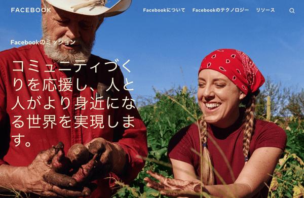 Facebookのミッション「コミュニティづくりを応援し、人と人がより身近になる世界を実現します。」