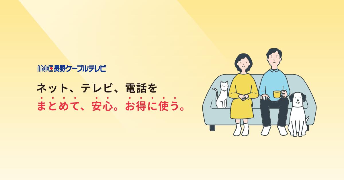INC長野ケーブルテレビ