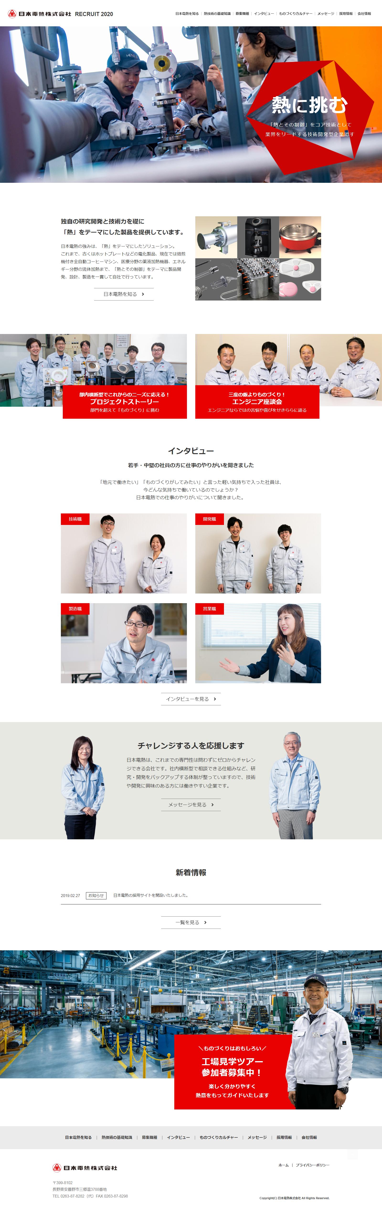 screencapture-nichinetu-recruit-jp-2019-03-19-20_00_01