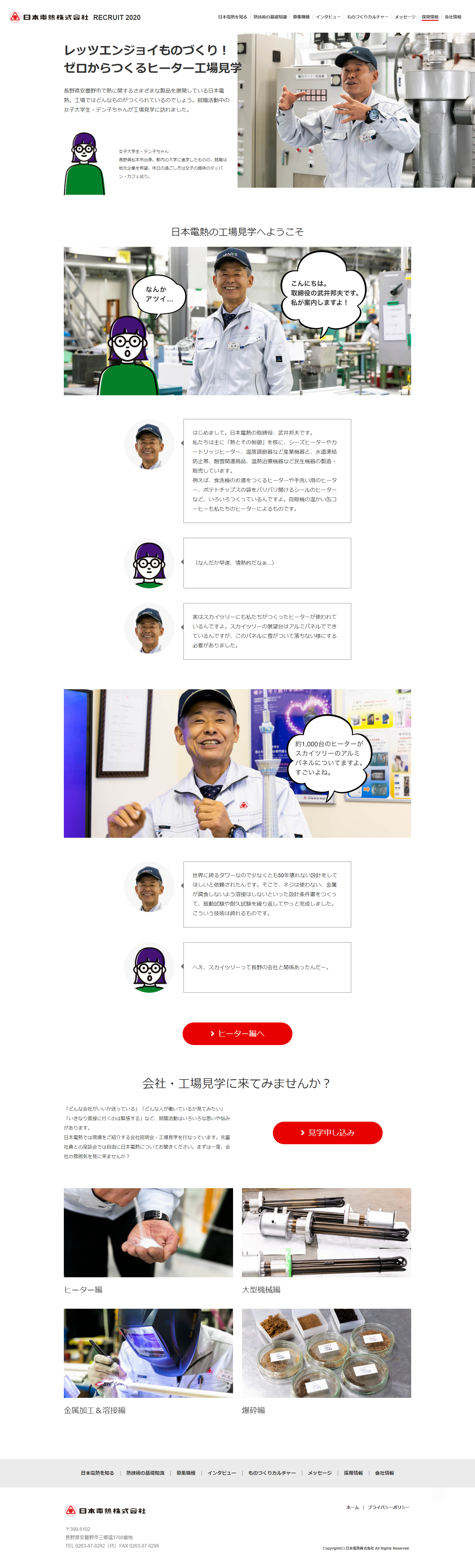 screencapture-nichinetu-recruit-jp-recruit-tour-2019-03-19-20_00_25