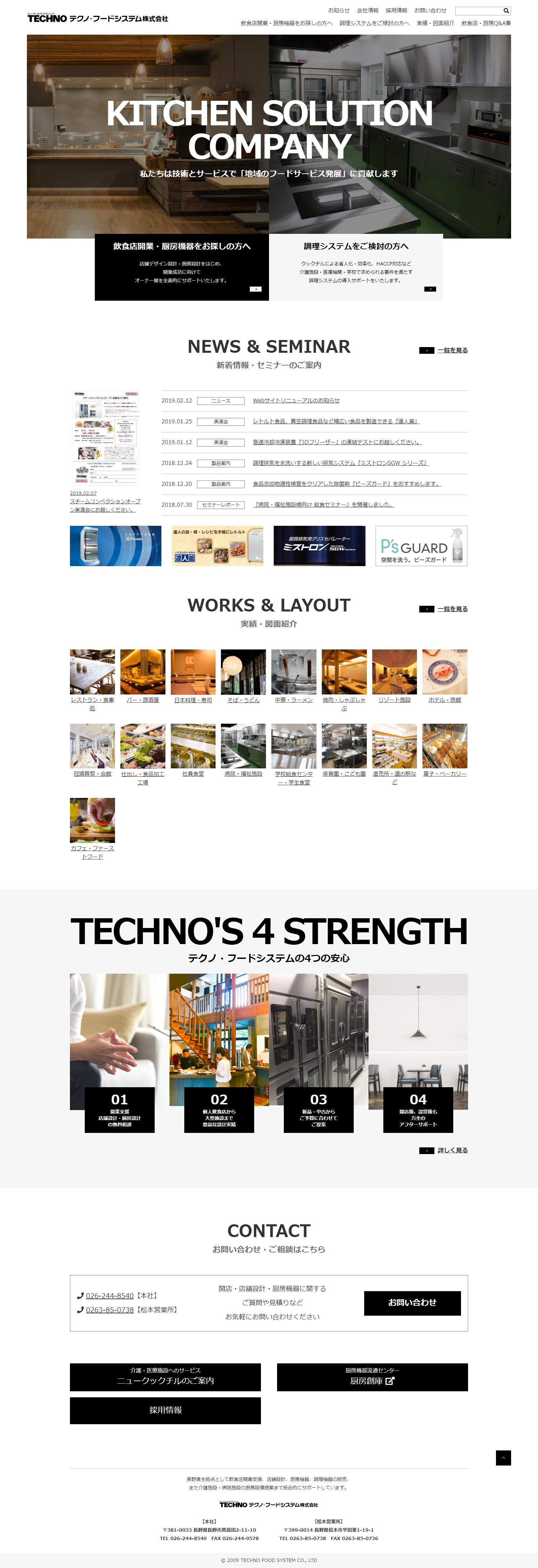 テクノ・フードシステムWebサイト(トップページデザイン)