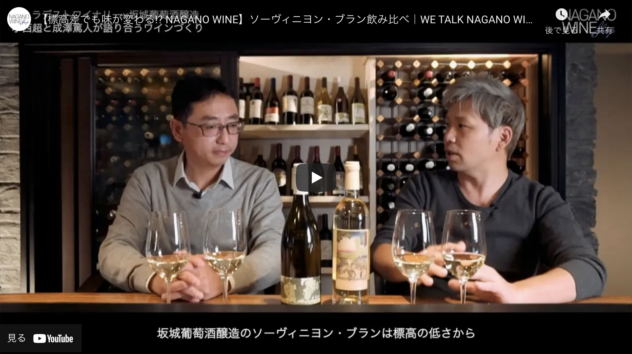 坂城葡萄酒醸造様