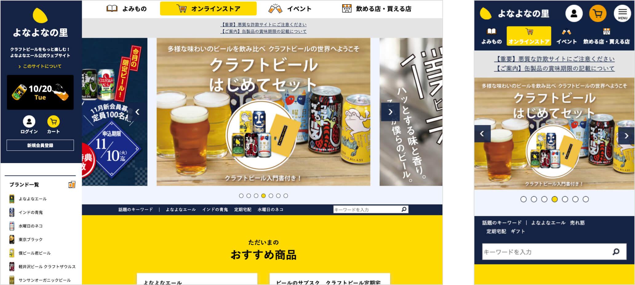 ヤッホーブルーイング ビールやグッズのオンラインストア画像