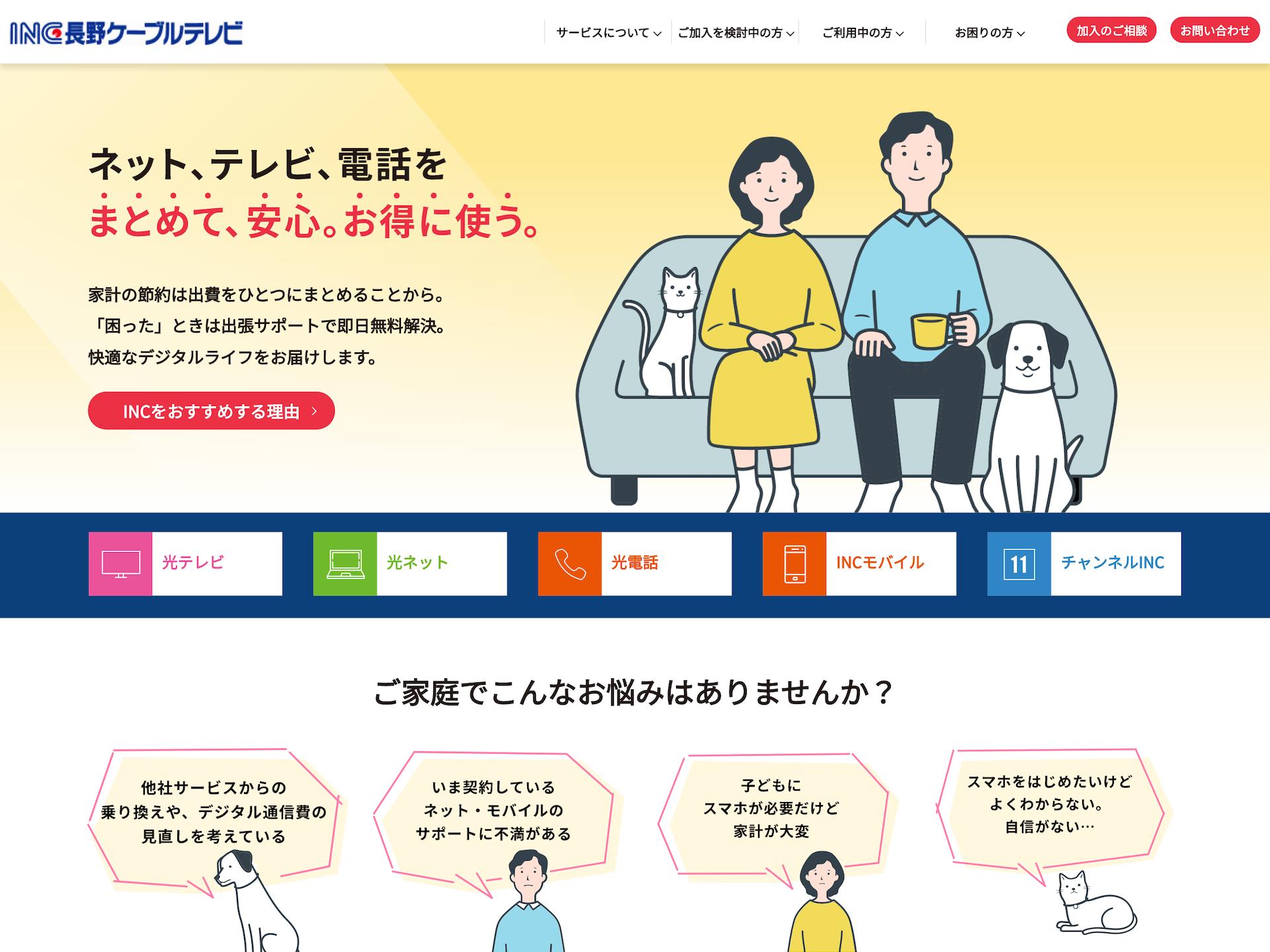 INC長野ケーブルテレビ様