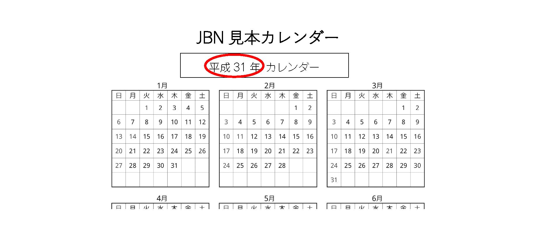 JBN見本カレンダー