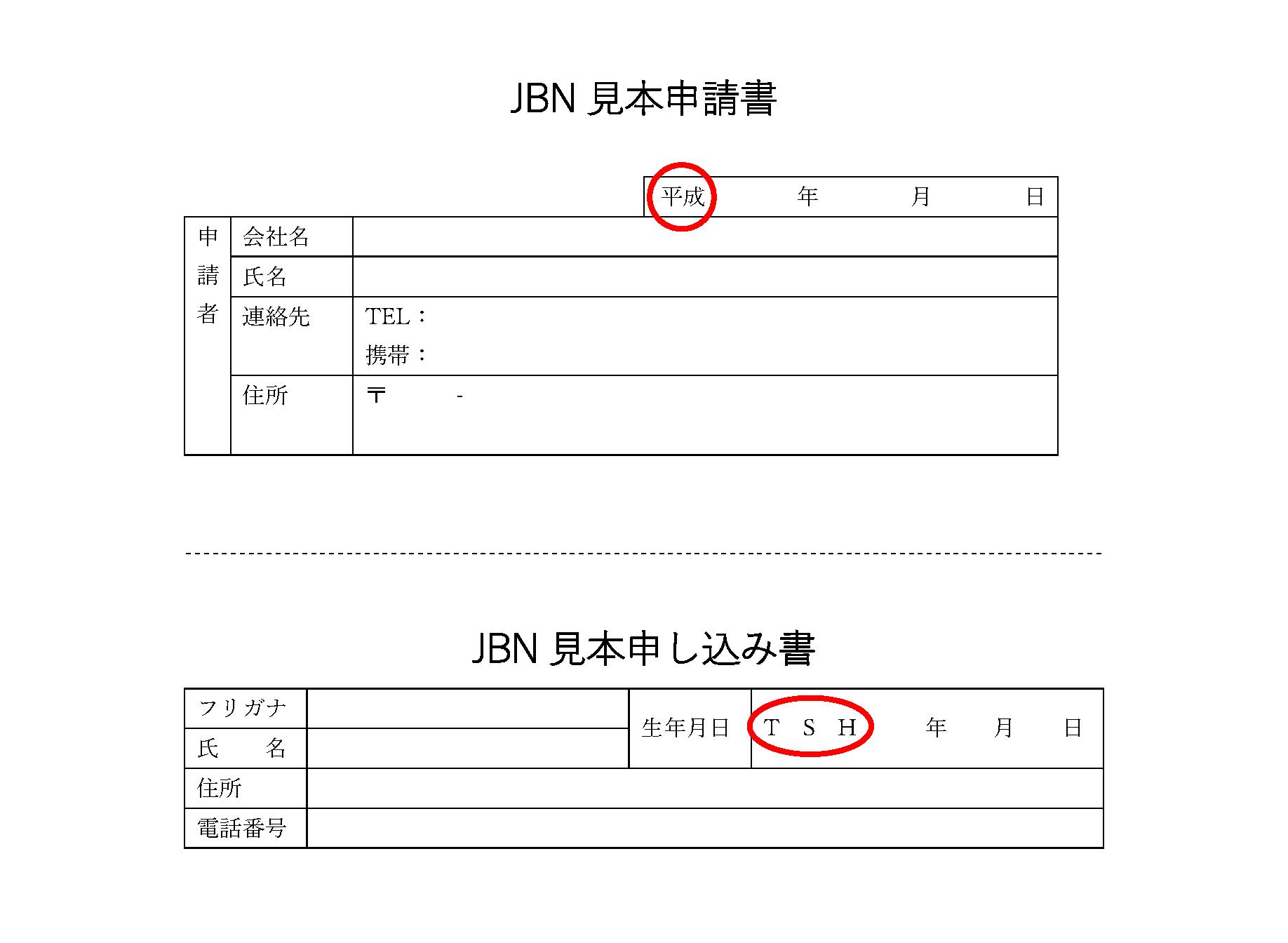 JBN見本申請書-1