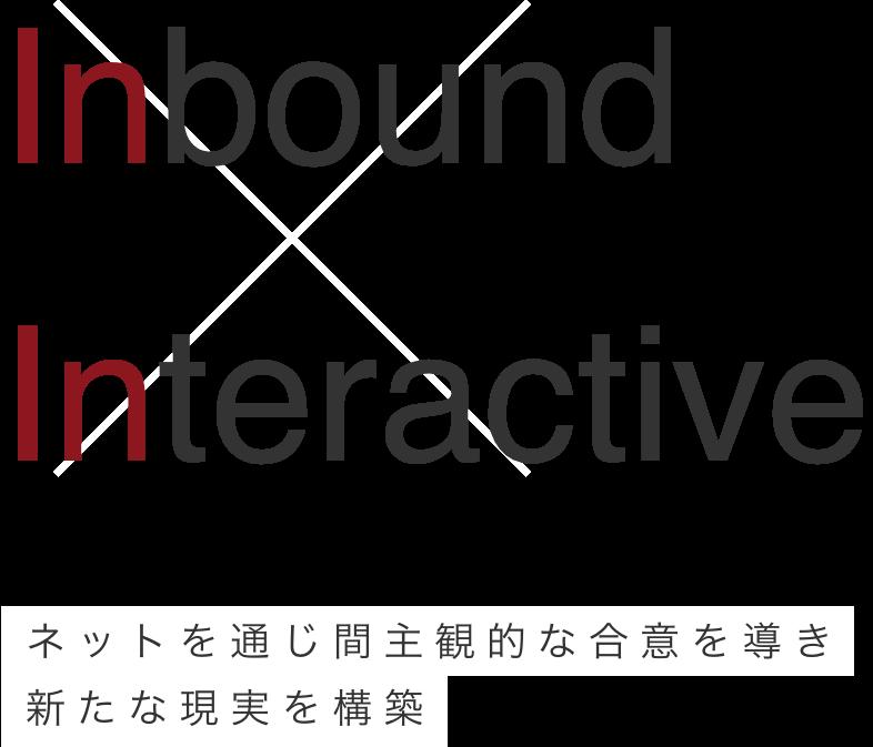 Inbount Interactive ネットを通じ間主観的な合意を導き新たな現実を構築