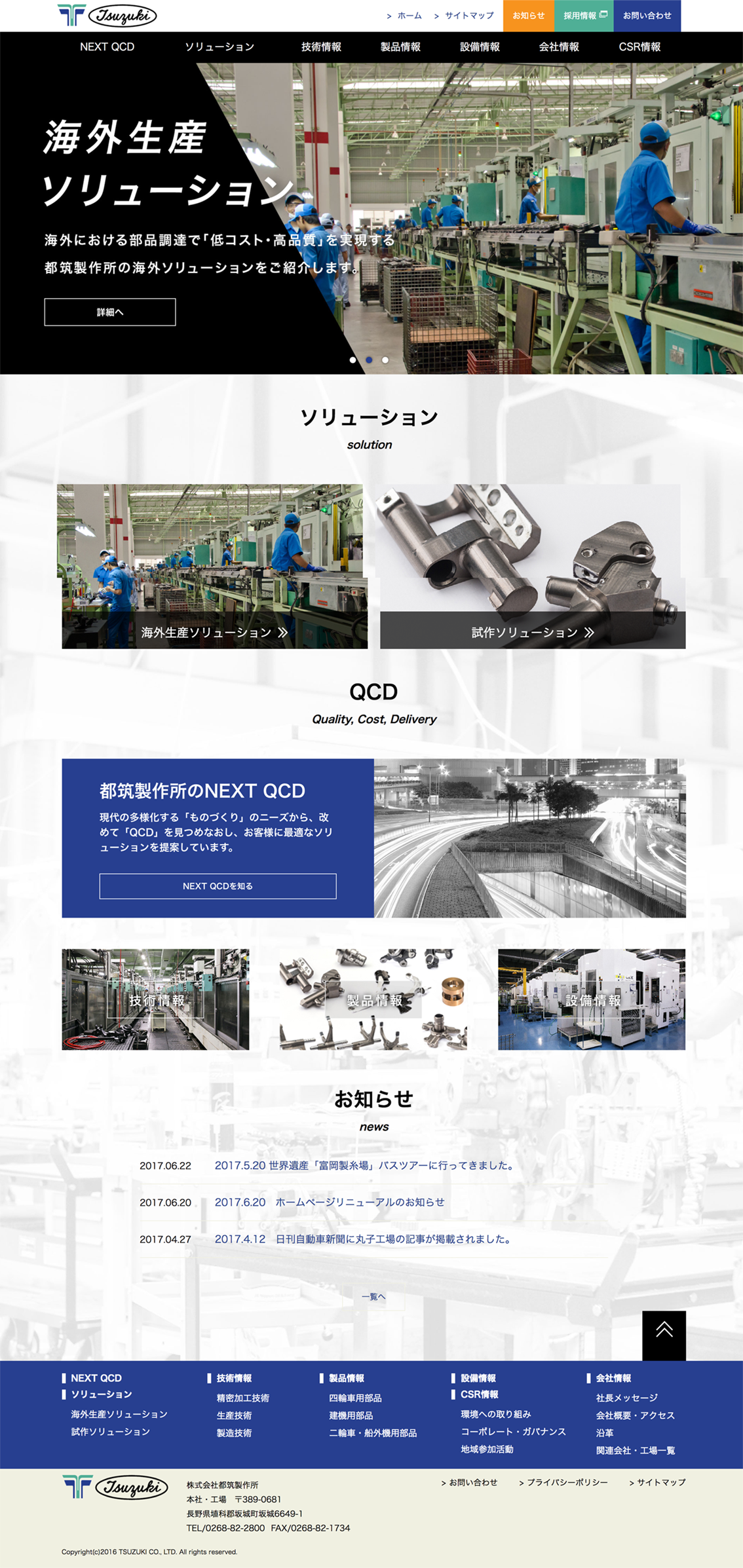 都筑製作所サイト