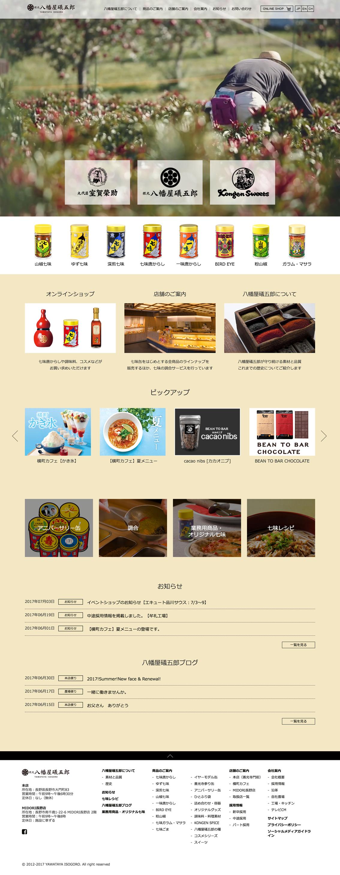 八幡屋礒五郎サイト