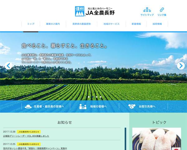 JA全農長野サイト