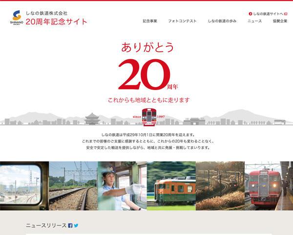 しなの鉄道株式会社20周年記念サイト