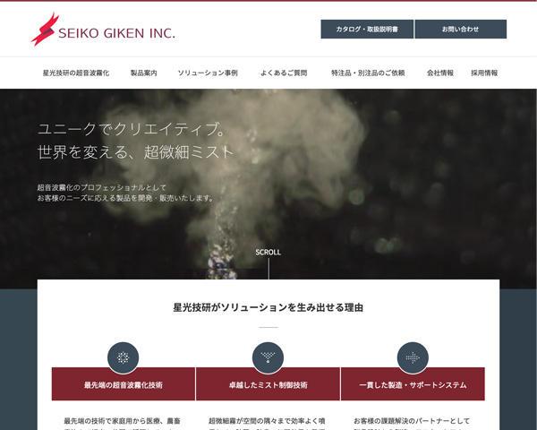 星光技研様 コーポレートサイト