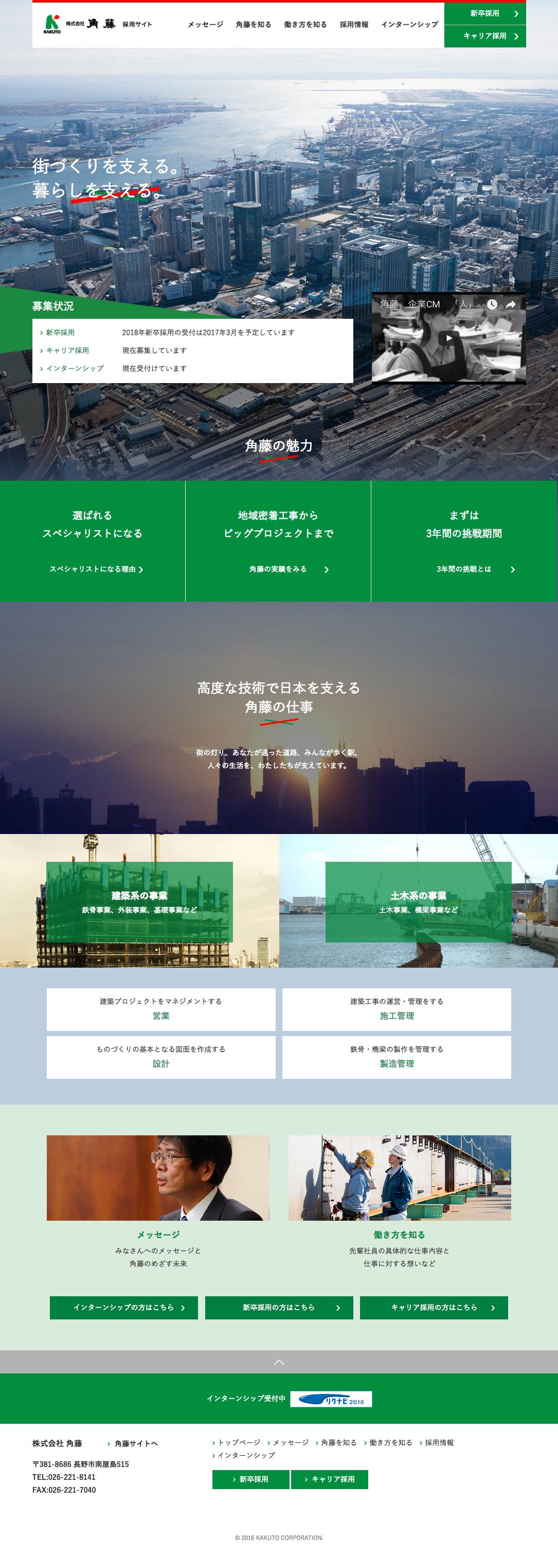 角藤採用サイト