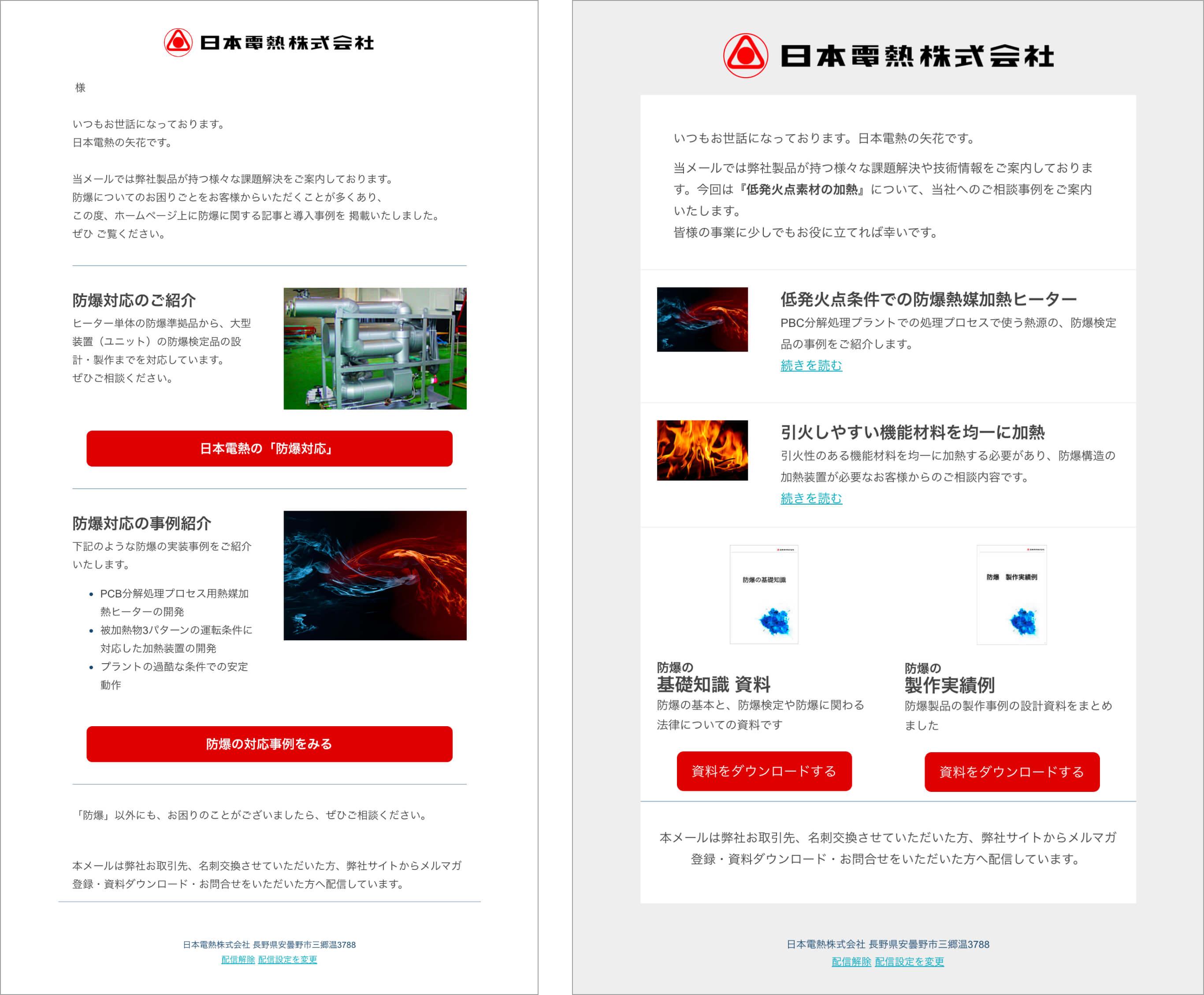 日本電熱_メールマーケティング