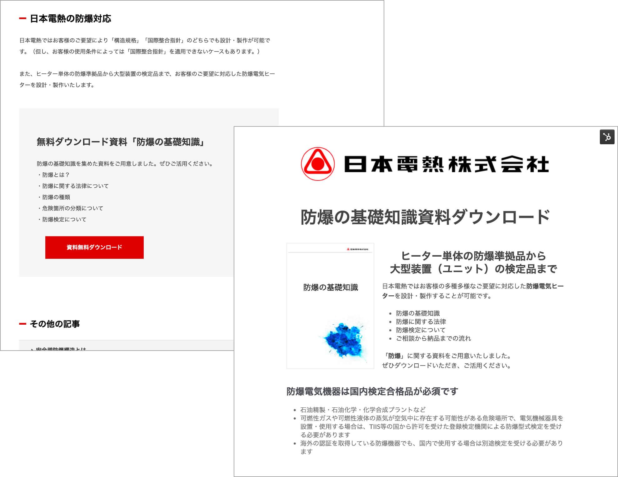 日本電熱_資料ダウンロード
