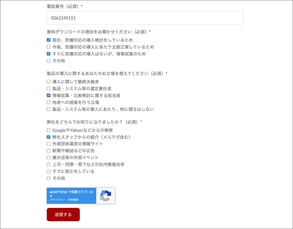 日本電熱_ダウンロードフォーム