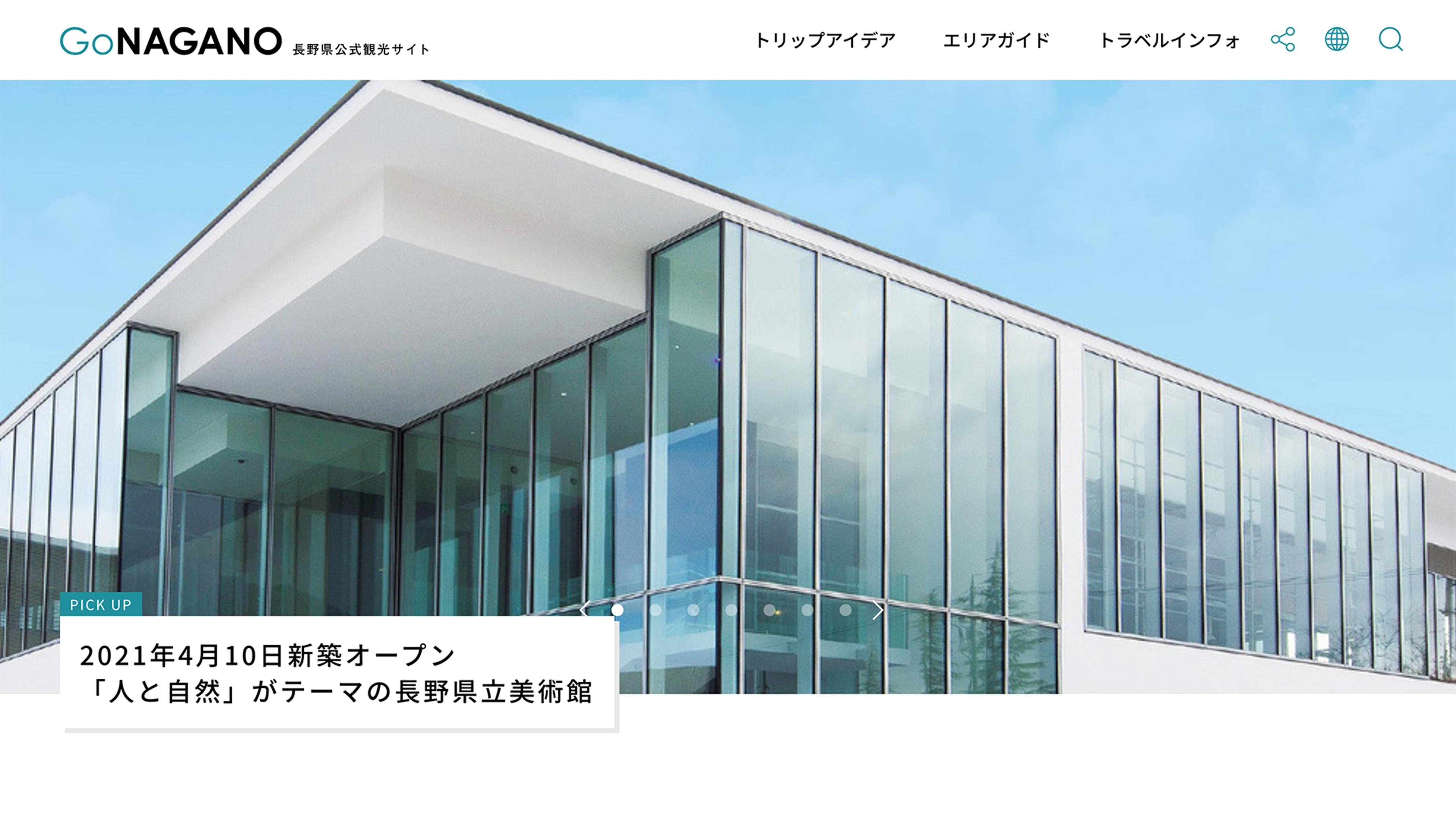 長野県公式観光サイト「Go NAGANO」