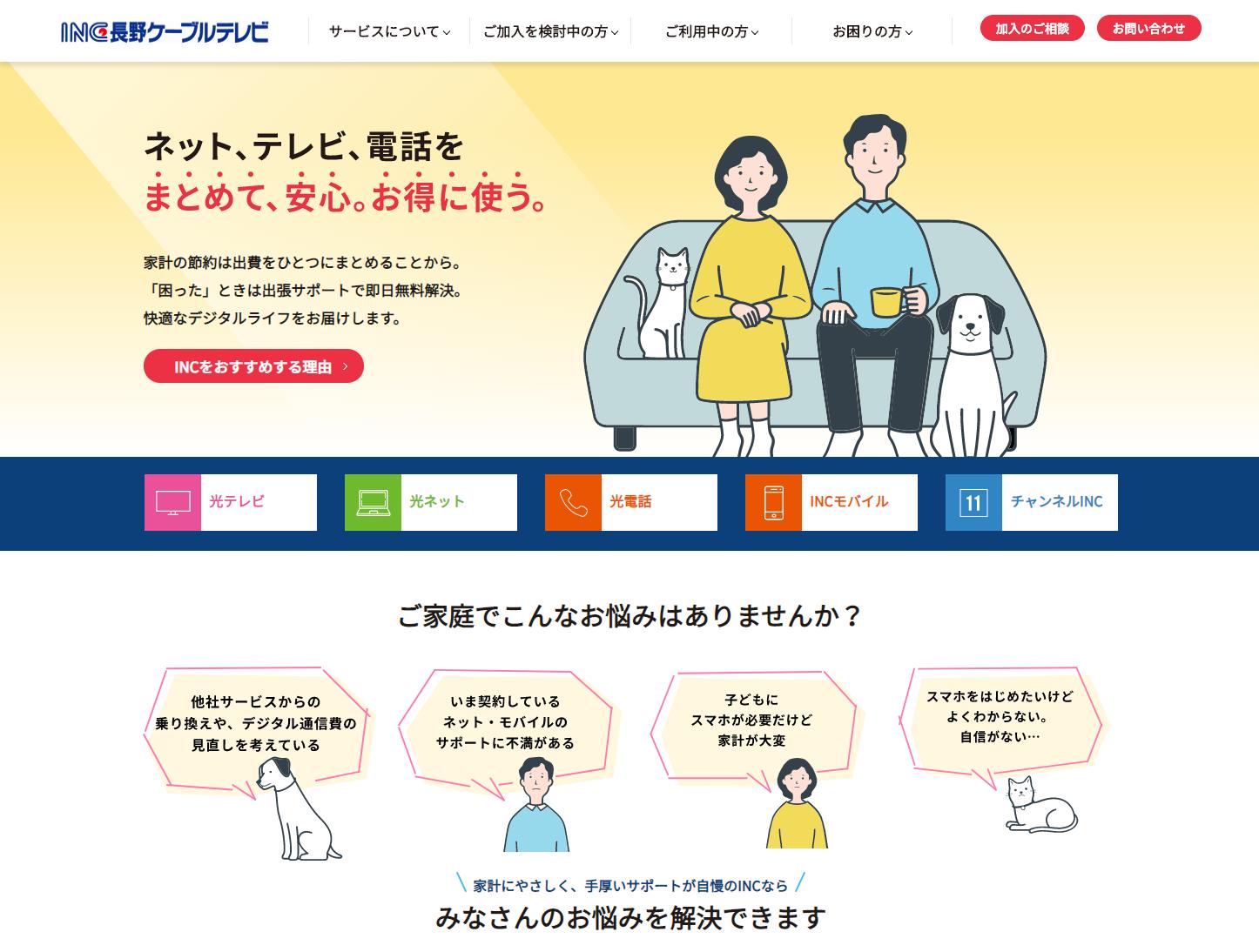 INC長野ケーブルテレビ 様 コーポレートサイト