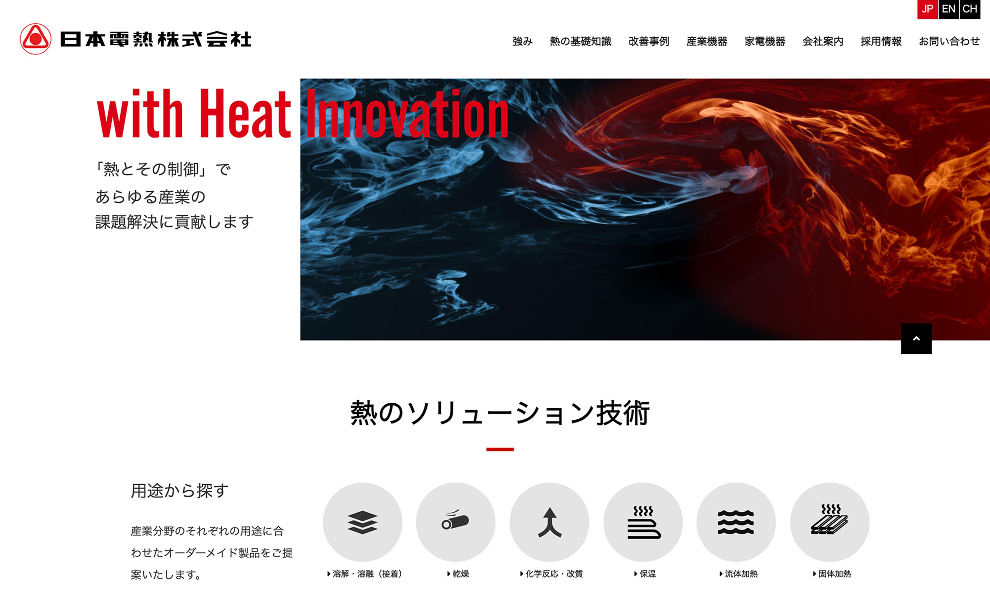 日本電熱様